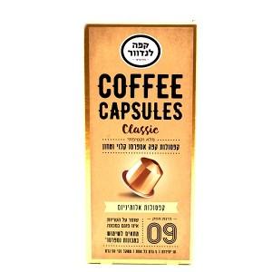 קפסולות קפה לנדוור (דרגה 9) 2 ב-30 ש״ח