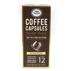 קפסולות קפה לנדוור (דרגה 12) 2 ב-30 ש״ח
