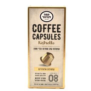 קפסולות קפה לנדוור (דרגה 8) 2 ב-30 ש״ח