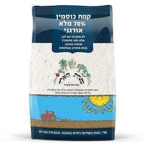 קמח כוסמין 70% מלא אורגני 1 ק״ג – מנחת הארץ